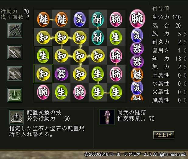 nyukonougipuzzle3