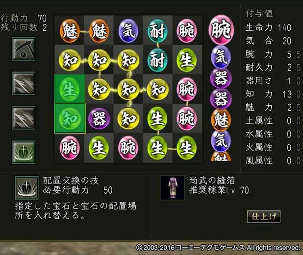 nyukonougipuzzle4