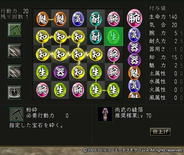 nyukonougipuzzle6
