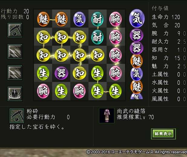nyukonougipuzzle7