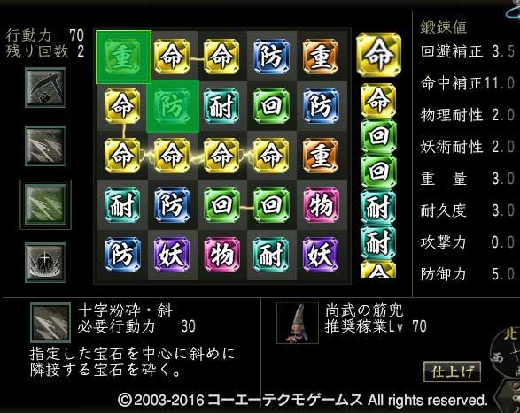 tanrenougipuzzle2