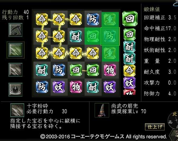 tanrenougipuzzle3