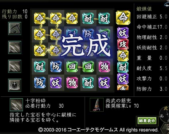 tanrenougipuzzle4