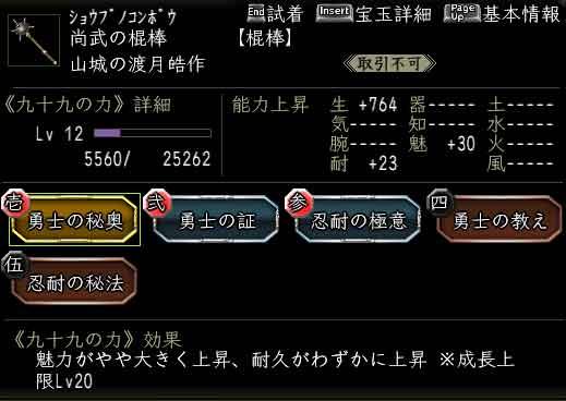 tukumonotikara5